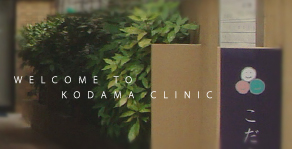Welcome to KODAMA CLINIC